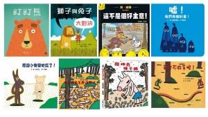 中文繪本,親子共讀