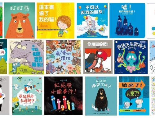 【親子共讀】學齡前,中文童書繪本推薦—(實際看過,真心推薦的書單)