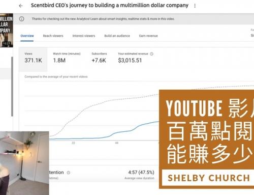 一支百萬人次觀看的爆紅 YouTube影片,能賺多少錢? Shelby Church
