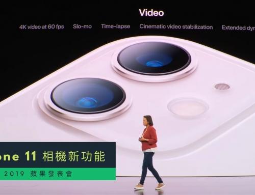 iPhone 11 的相機有什麼新功能? 2019蘋果發表會
