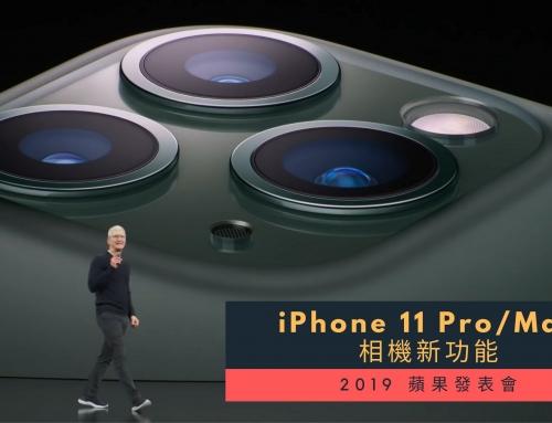 iPhone 11 Pro/Max 的相機有什麼新功能? 2019蘋果發表會