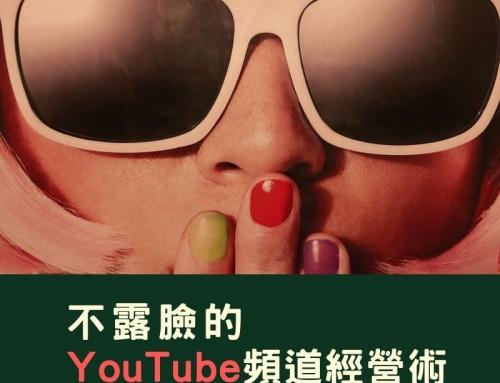 不露臉的 YouTube 頻道經營術–把興趣變成廣告收入賺錢