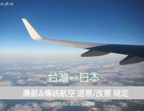 廉航&傳統航空 最新退票/改票規定 (2020/02~2020/06期間,台灣往返日本班機)