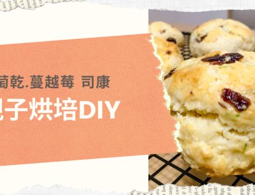 【親子烘焙DIY】在家做簡單又好吃的 葡萄乾+蔓越莓英式司康Scone點心