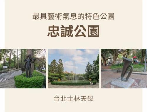 【最有藝術氛圍的特色公園】天母忠誠公園–大人小朋友都喜歡的音樂水舞表演