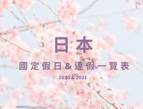 【2020-2021】日本國定假日 & 連假一覽表 (日本黃金週)