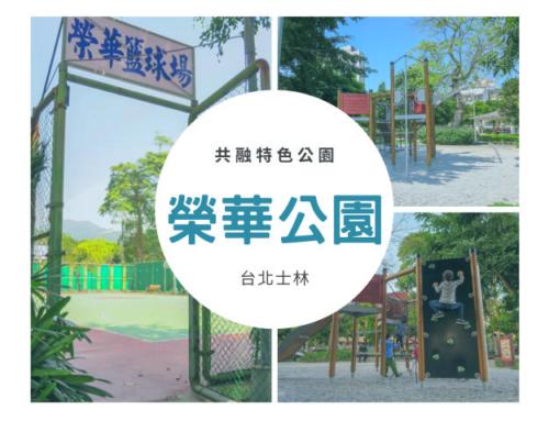 【特色共融公園】台北榮華公園-360°旋轉椅&盤.滑索遊戲場.還有戶外羽籃網球場