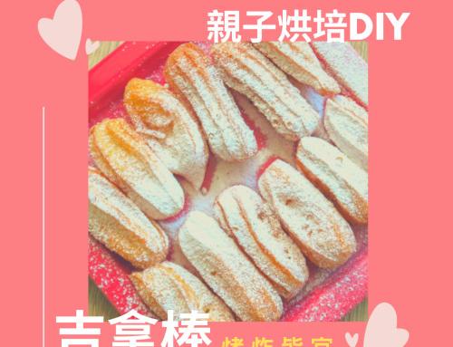 【親子烘培DIY】烤炸皆宜的吉拿棒-在家就能做出快速又好吃的點心