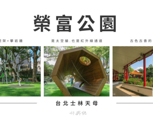 【特色共融公園】台北榮富公園- 彈跳床. 360°旋轉架. 攀爬網. 古色古香長廊