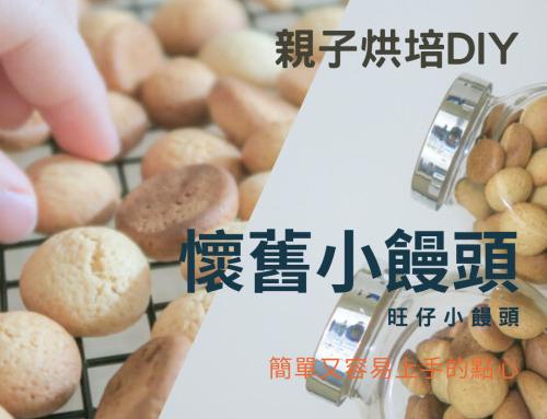 【親子烘培DIY】懷舊小饅頭,類似旺仔小饅頭,簡單好上手的點心