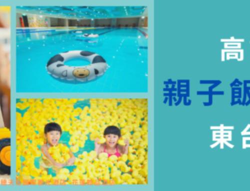 【東台灣】10家高評價親子飯店,有遊戲室.泳池. 眾多設施可以玩上一整天-花蓮|台東