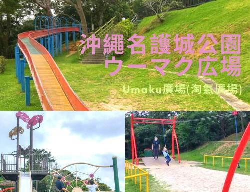 【沖繩親子公園】名護城公園Umaku廣場(淘氣廣場)-有櫻花特色的三層遊戲場+滑索