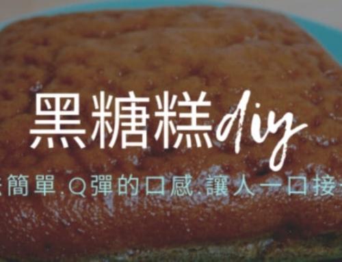 【親子廚房DIY】Q彈的黑糖糕~做法簡單,而且好吃到一口接一口,停不下來