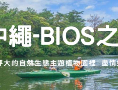 【沖繩絕美景點】BIOS之丘-大人放鬆小孩放電的自然生態亞熱帶植物樂園