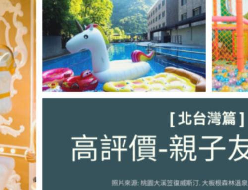 【北台灣】18家高評價親子友善飯店-新北|桃園|新竹|宜蘭全家旅遊住宿推薦