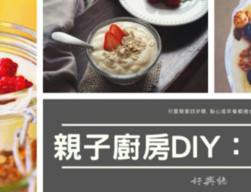 【親子廚房DIY】自製優格, 只要簡單四步驟, 點心或早餐都適合