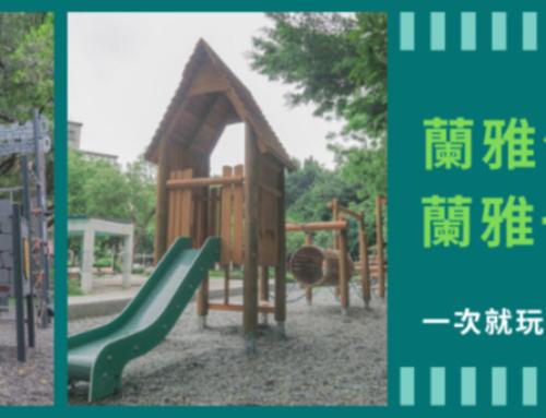 【特色共融公園】台北 蘭雅(一號)公園, 一次玩2座遊戲場, 全木製遊具+獅子城堡