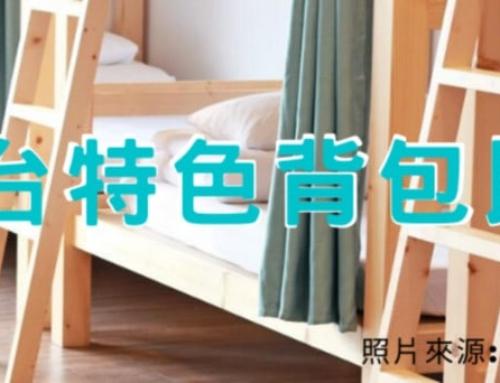 要住就住不一樣的【全台特色背包客民宿】– 低預算高評價的住宿選擇 | 個人壯遊 | 好友環島 | 小資旅行