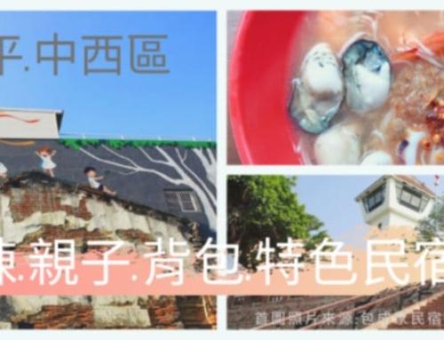 【吃喝玩樂就在隔壁】台南安平18家特色民宿,鄰近景點美食精華區- 包棟.親子.背包客