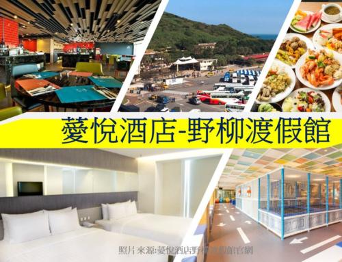 【新北-薆悅酒店野柳渡假館】擁有400坪遊戲室&各式電玩, 還可以玩射箭.羽球