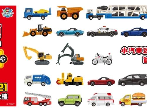 【TOMICA小汽車50週年博覽會】做一台屬於自己的小車@台北科教館七樓,2020/12/22-2021/3/21